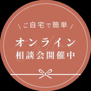 伊勢神社婚オンライン相談会