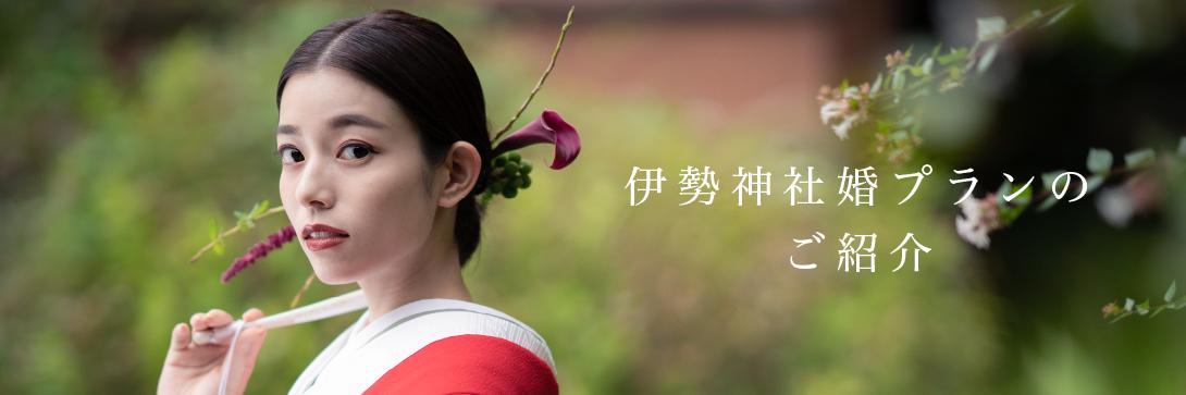 猿田彦神社挙式+伊勢神宮参拝プラン